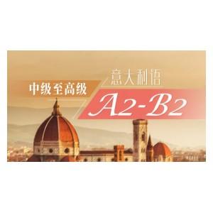 意大利语(A2-B2)中级至高级