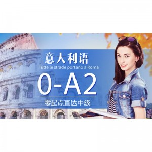 意大利语(0-A2)零起点至中级