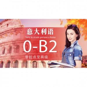 意大利语(0-B2)零起点至高级