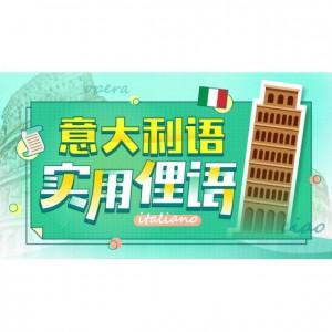 意大利语实用俚语