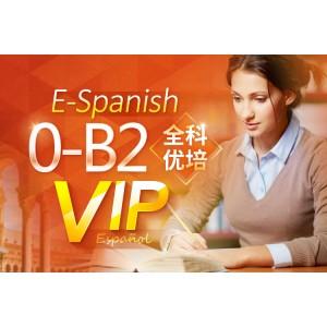 【E-Spanish】0-B2 VIP