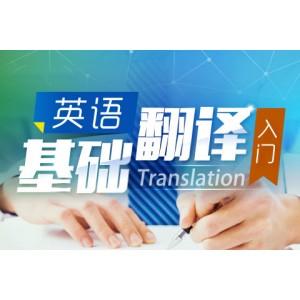 English basic translation