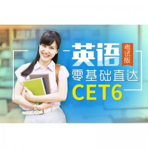 English zero foundation to CET6