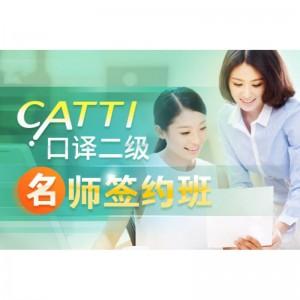 CATTI Interpretation Level 2