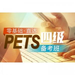 English zero foundation direct PETS level 4