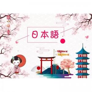 综合日语实践——基础日语1