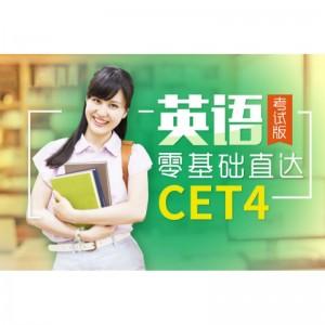 English zero foundation to CET4