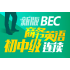 BEC Business English Beginner and Intermediate Continuous Class