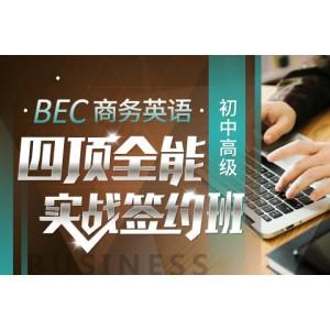 BEC Business English Elementary, Intermediate, Advanced