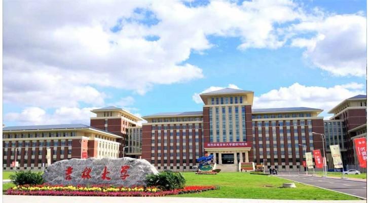 "Jilin University ""Golden Bean"" International Students' Scholarship"