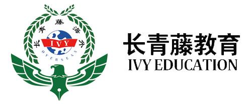 新加坡长青藤教育官网
